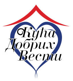 Кућа Добрих Вести